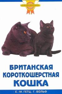 Британская короткошерстная кошка Вольф Г., Гетц Е.-М.