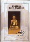 Буддизм, дзэн-буддизм от А до Я