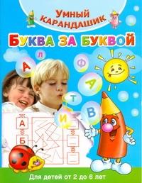 Буква за буквой. Для детей от 2 до 6 лет Дмитриева В.Г.