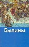 Былины Федоренко П.К.