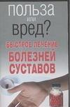 Быстрое лечение болезней суставов Орлова Л.