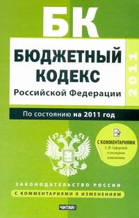 Бюджетный кодекс Российской Федерации. По состоянию на 2011 год