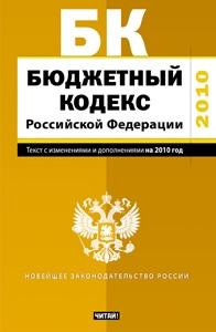 Бюджетный кодекс Российской Федерации. Текст с изм.и доп. на 2010 год