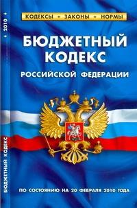 Бюджетный кодекс РФ.Выпуск 12(170)