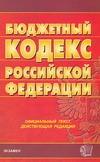Бюджетный кодекс РФ.Официальный текст, действующая редакция