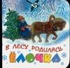 В лесу родилась елочка Ивашенцева А., Кудашева Р.А.
