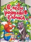 В лесу родилась ёлочка Смирнова Е.