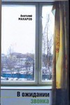 В ожидании звонка Макаров А.С.