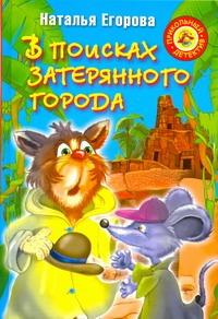 Егорова Наталья - В поисках затерянного города обложка книги