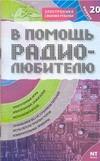 В помощь радиолюбителю. Вып. 20