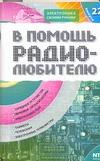 В помощь радиолюбителю. Вып. 22