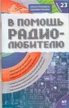 В помощь радиолюбителю. Вып. 23 Адаменко М.В.