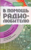 В помощь радиолюбителю. Вып. 26