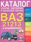 ВАЗ -21213 и модификации. Каталог узлов, деталей и запасных частей Косарев С.Н.