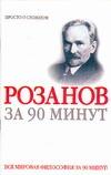 Василий Розанов за 90 минут