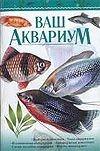 Ваш аквариум Богдан К.Н.