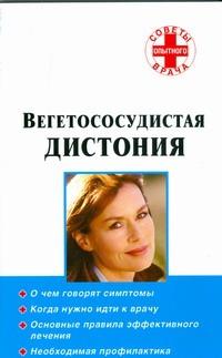 Вегетососудистая дистония Покровская Н.В.