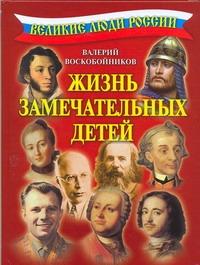 Великие люди России.Жизнь замечательных детей. Воскобойников В.М.