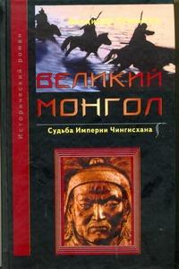 Великий монгол. Судьба империи Чингисхана Сечински Владимир