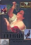 Величайшие гении русского искусства Сингаевский В.Н.