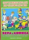 Вера и Анфиса в детском саду Успенский Э.Н., Чижиков В.А.