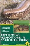 Веретеница, желтопузик и другие веретеницевые Чегодаев А.Е.
