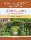 Лысиков А. Б. Вертикальное озеленение. Уроки садового дизайна