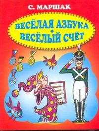 Веселая азбука. Веселый счет Маршак И.С., Соколов Б.Г.