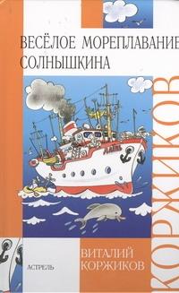 Коржиков В.Т. - Веселое мореплавание Солнышкина обложка книги