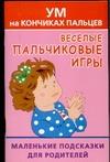 Веселые пальчиковые игры. Ум на кончиках пальцев Новиковская О.А.
