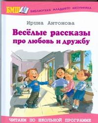 Веселые рассказы про любовь и дружбу Антонова И.