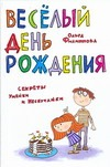 Веселый день рождения.Секреты Умейки и Нескучайки. Филиппова О.В.
