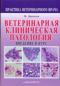 Ветеринарная клиническая патология Джексон М.