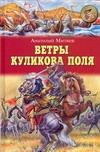 Ветры Куликова поля Митяев А.В.