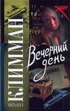 Климман Михаил - Вечерний день' обложка книги