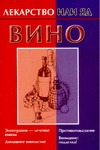 Вино Сабурова О.