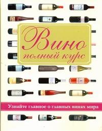 Вино. Полный курс Маркова А.Г.