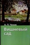 Вишневый сад. Рассказы Чехов А. П.