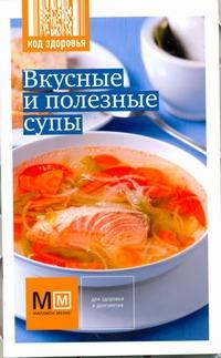 Вкусные и полезные супы
