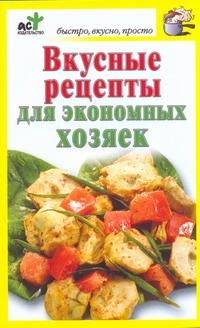Вкусные рецепты для экономных хозяек Костина Д.