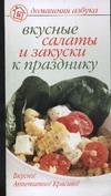 Вкусные салаты и закуски к празднику Вольская Е.