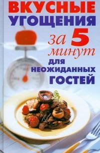 Вкусные угощения за 5 минут для Надеждина В.