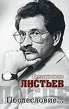 Владислав Листьев. Послесловие