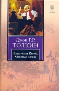 Толкин Д.Р.Р. - Властелин Колец. Трилогия. Т. 1. Хранители Кольца обложка книги