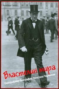 Властелин мира. Скандальная биография Уинстона Черчилля