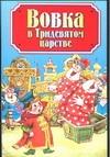Вовка в тридевятом царстве Савченко А.М.
