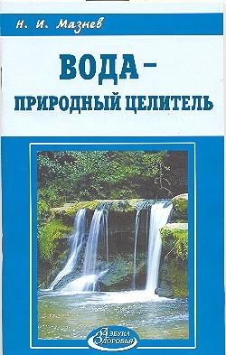 Вода - природный целитель Мазнев Н.