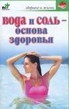 Вода и соль-основа здоровья Орлова Л.