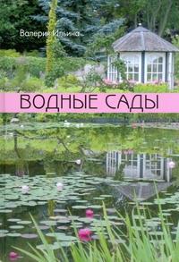 Водные сады Ильина В.В.