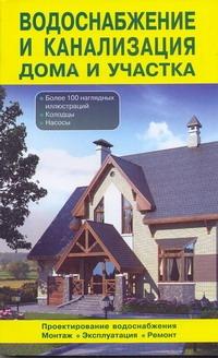 Водоснабжение и канализация дома и участка Назаров В.И.